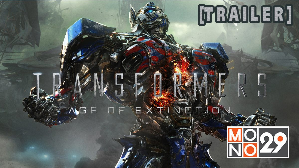 Transformers Age of Extinction ทรานส์ฟอร์เมอร์ส 4 มหาวิบัติยุคสูญพันธ์ุ [TRAILER]