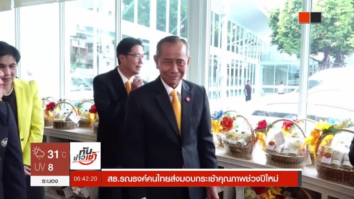 สธ.รณรงค์คนไทยส่งมอบกระเช้าคุณภาพช่วงปีใหม่