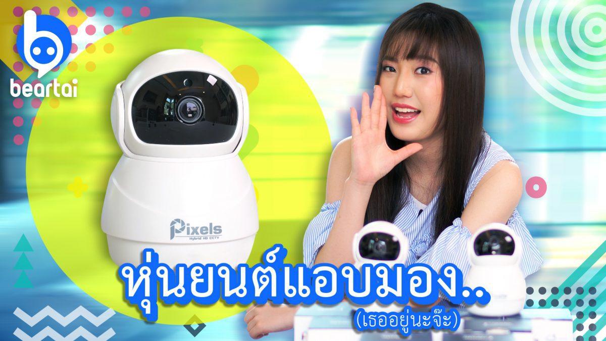 มาตามNAT หุ่นยนต์กล้องวงจรปิด Pixels Robot Camera