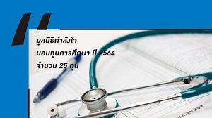 มูลนิธิกำลังใจ เปิดรับสมัครขอทุนการศึกษา ปี 2564 จำนวน 25 ทุน