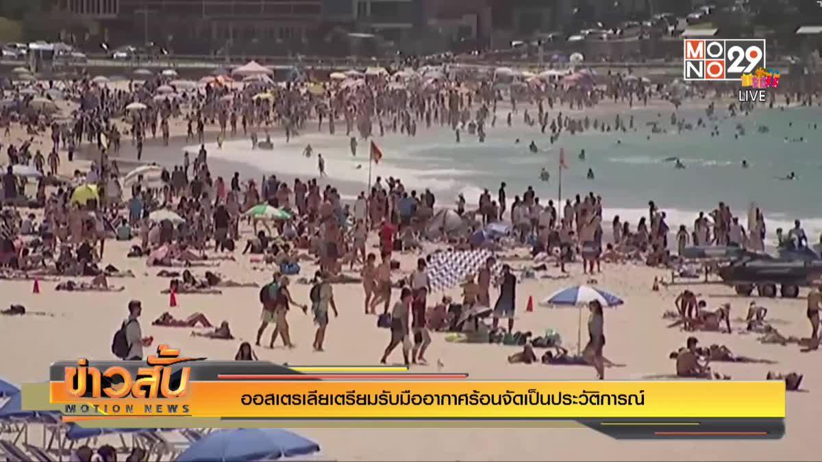 ออสเตรเลียเตรียมรับมืออากาศร้อนจัดเป็นประวัติการณ์