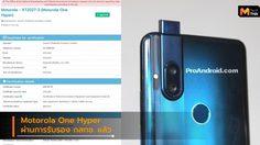 หลุดข้อมูล Motorola One Hyper ผ่านมาตรฐาน กสทช.ไทยแล้ว