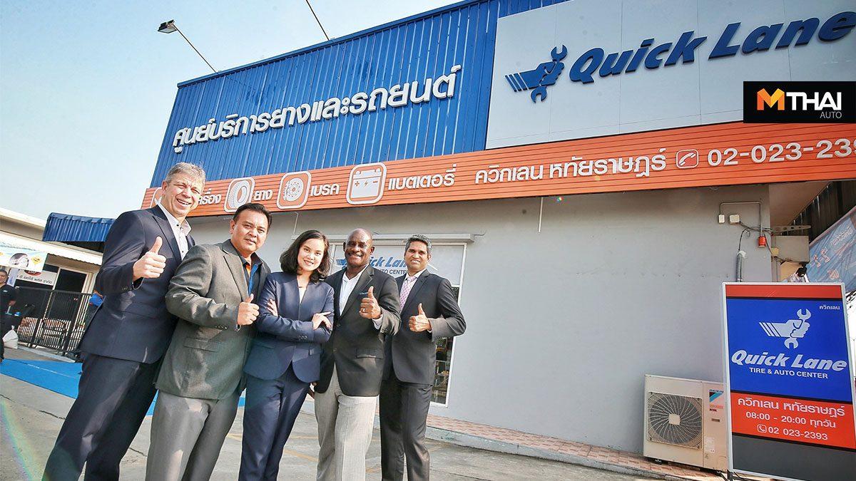 Quick Lane ศูนย์บริการยางและรถยนต์ มาตรฐานระดับโลกบุกตลาดเปิดตัวในไทย