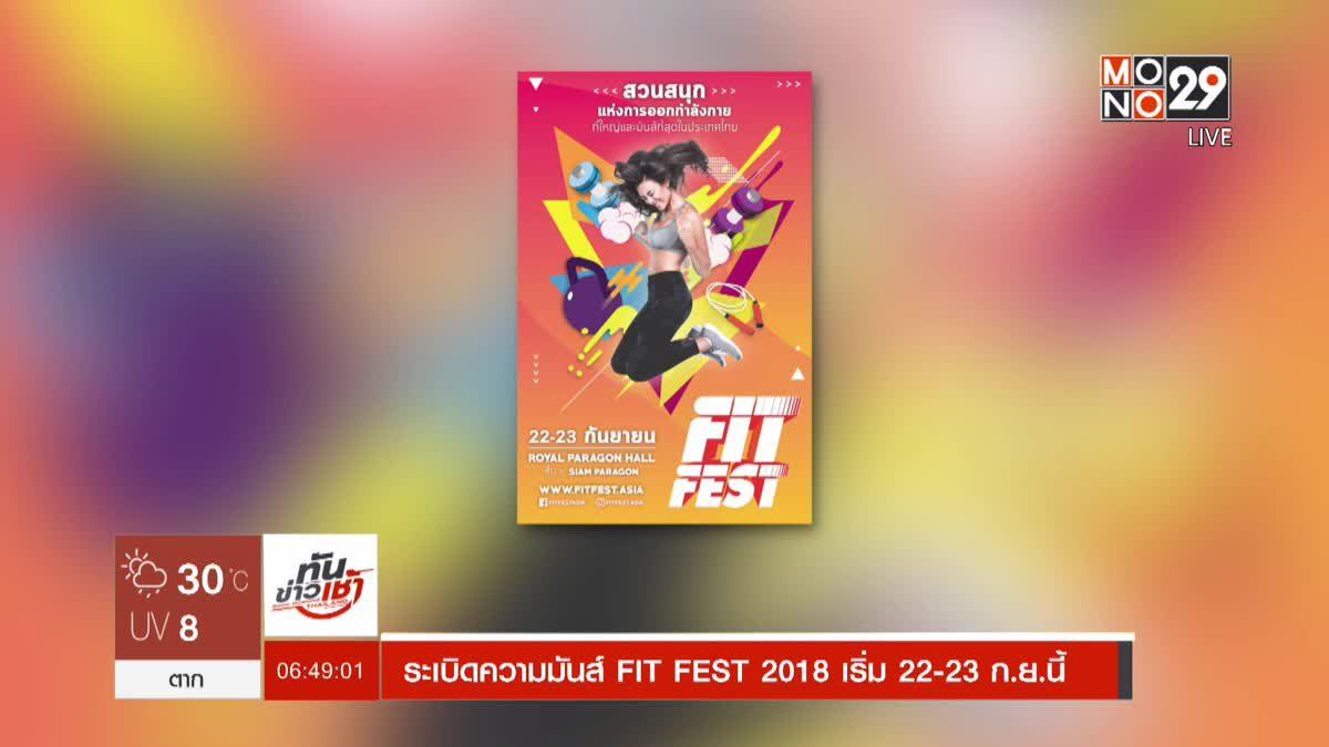 ระเบิดความมันส์ FIT FEST 2018 เริ่ม 22-23 ก.ย.นี้