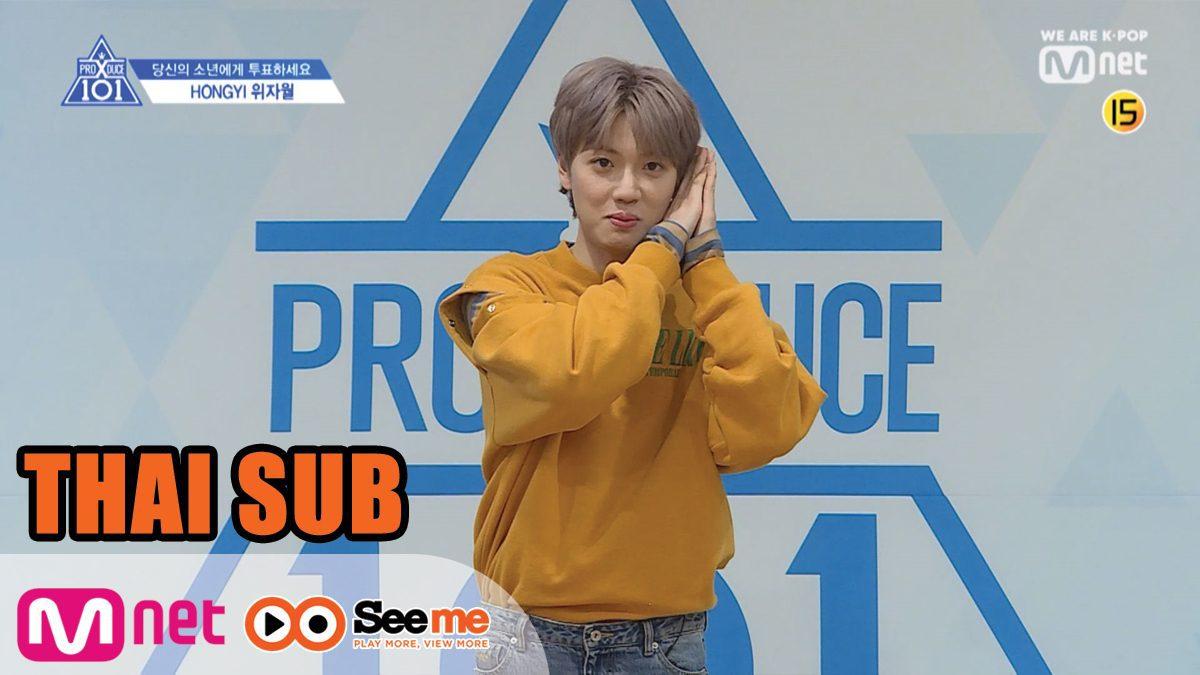 [THAI SUB] แนะนำตัวผู้เข้าแข่งขัน | 'วี จาวอล' WEI ZI YUE I จากค่าย HONGYI Entertainment