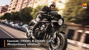Kawasaki Z900RS & Z900RS CAFE สีใหม่สุดเรียบหรู เรโทรโดนใจ