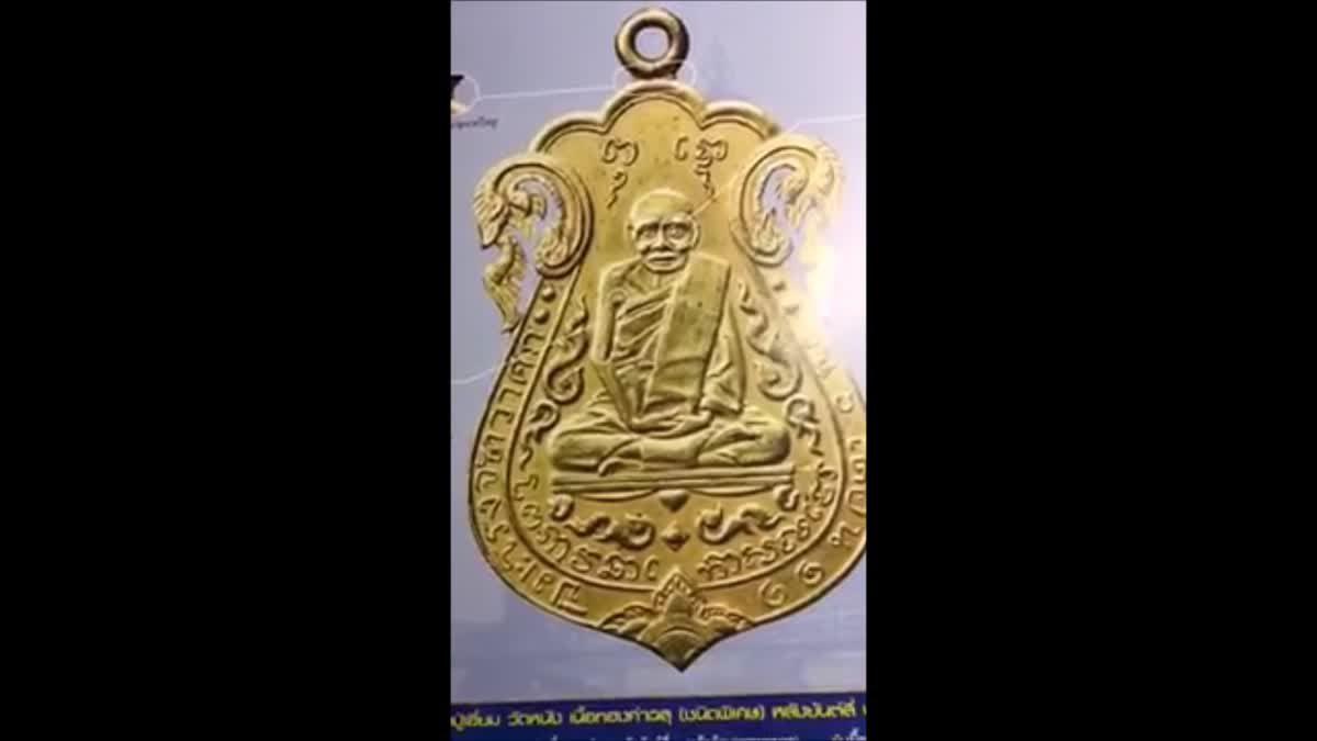 วิธีดูเหรียญ ลป เอี่ยม วัดหนัง เนื้อทองคำ โดย บอย ท่าพระจันทร์