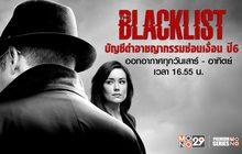 The Blacklist บัญชีดำอาชญากรรมซ่อนเงื่อน ปี 6
