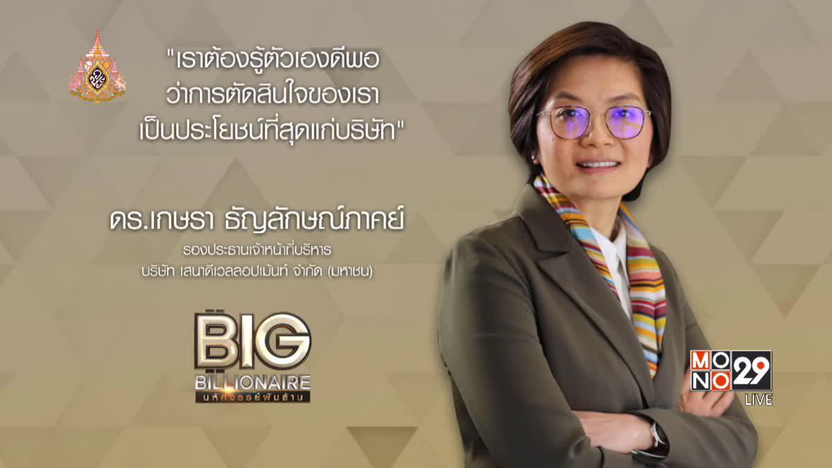 Big Billionaire มหัศจรรย์พันล้าน ดร.เกษรา ธัญลักษณ์ภาคย์ // ตอน  เริ่มต้นด้วยความพยายาม สานต่อด้วยความตั้งใจ