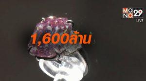 ประมูลเพชรสีชมพูทุบสถิติโลก 1,600 ล้านบาท