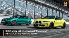 BMW M3 & M4 ควงคู่รถสปอร์ตโฉมใหม่สุดล้ำ พร้อมมอบกำลังสูงสุด 510 แรงม้า