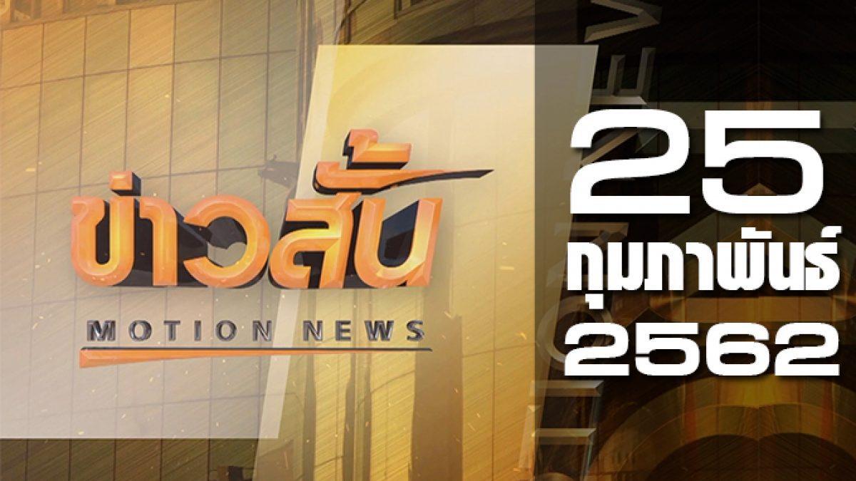 ข่าวสั้น Motion News Break 1 25-02-62