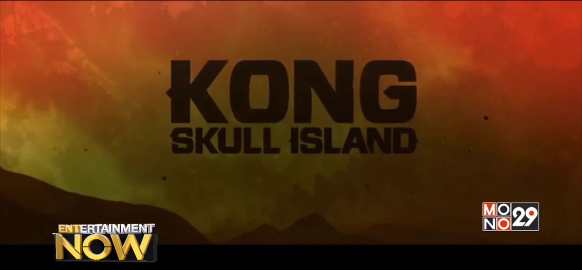 Kong: Skull Island ปล่อยคลิปสุดท้ายมันส์ระห่ำเกาะหัวกะโหลก