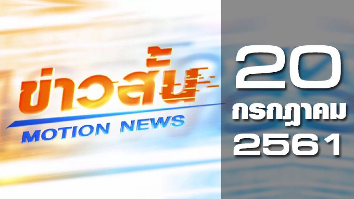 ข่าวสั้น Motion News Break 2 20-07-61