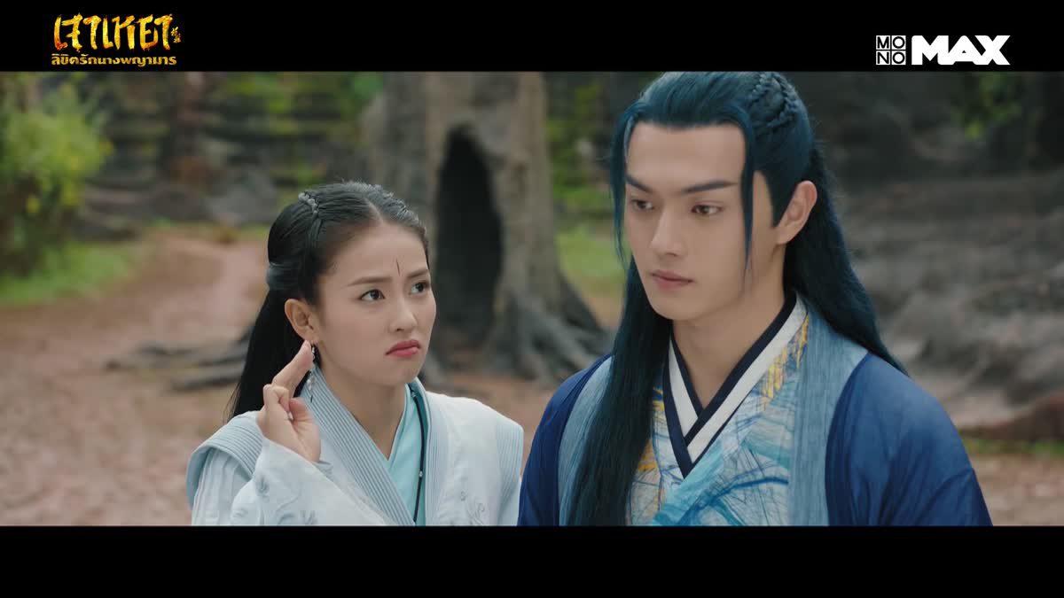 Zhao Yao เจาเหยา ลิขิตรักนางพญามาร | ฉากเจาเหยาง้อม่อชิง น่ารักมาก