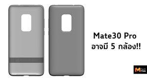 เผยสิทธิบัตรเคส Huawei Mate30 Pro อาจจะมีกล้อง 5 ตัว!!