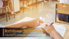 ฝึกทำข้อสอบ Pre O-NET 2559 วิชาวิทยาศาสตร์ ป.6