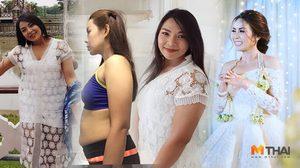 ว่าที่เจ้าสาว ลดน้ำหนักก่อนแต่งงาน 5 เดือน 9 กก. ด้วยวิธี คีโตจีนิค