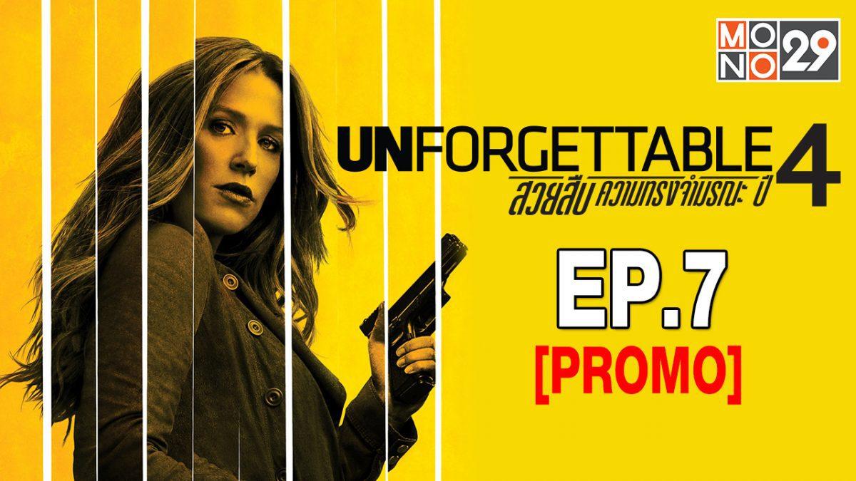 Unforgettable สวยสืบความทรงจำมรณะ ปี4 EP.7 [PROMO]