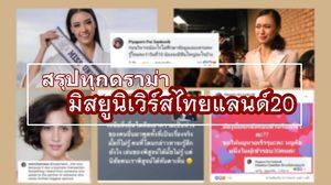 ม้วนเดียวจบ มัดรวม ดราม่ามิสยูนิเวิร์สไทยแลนด์ 2020 อะไรยังไงสรุปมาแล้วที่นี่ที่เดียว