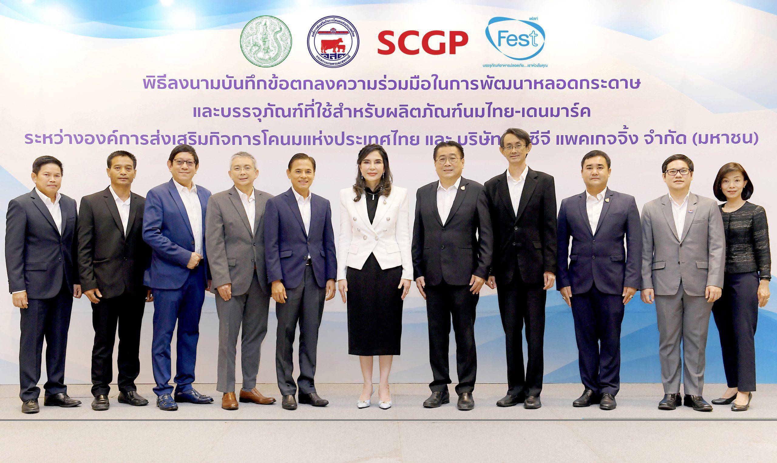 ไทย-เดนมาร์ค เลือกใช้หลอดกระดาษเฟสท์ จาก SCGP เป็นผู้ผลิตนมยูเอชทีรายแรก ที่ใช้หลอดกระดาษจากผู้ผลิตภายในประเทศไทย เพื่อสิ่งแวดล้อมที่ดีขึ้นอย่างยั่งยืน