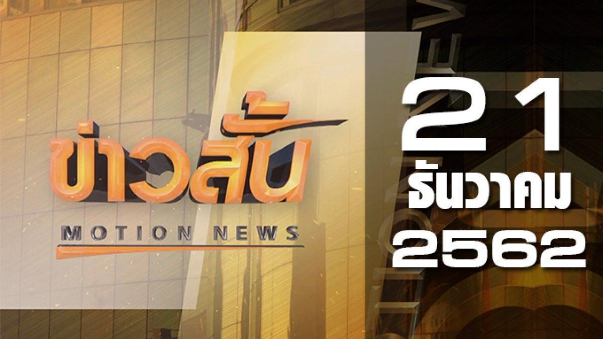 ข่าวสั้น Motion News Break 3 21-12-62