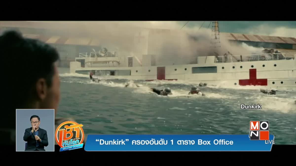 """Dunkirk"" ครองอันดับ 1 ตาราง Box Office"