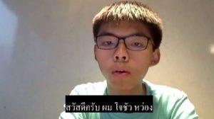 'โจชัว หว่อง' แกนนำปชต.ฮ่องกง จ่อมาไทย! ร่วมปาฐกถา 6 ตุลาฯ ที่ จุฬาฯ