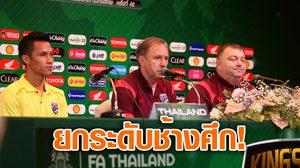 4 แข้งต่างแดนชูโรง! ราเยวัช เชื่อช่วยยกศักยภาพทีมชาติไทยมากขึ้น