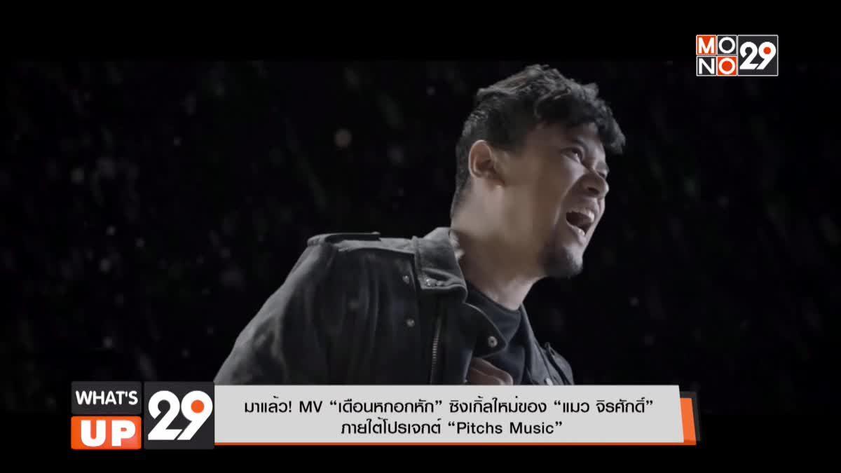 """มาแล้ว! MV """"เดือนหกอกหัก"""" ซิงเกิ้ลใหม่ของ """"แมว จิรศักดิ์""""ภายใต้โปรเจกต์ """"Pitchs Music"""""""