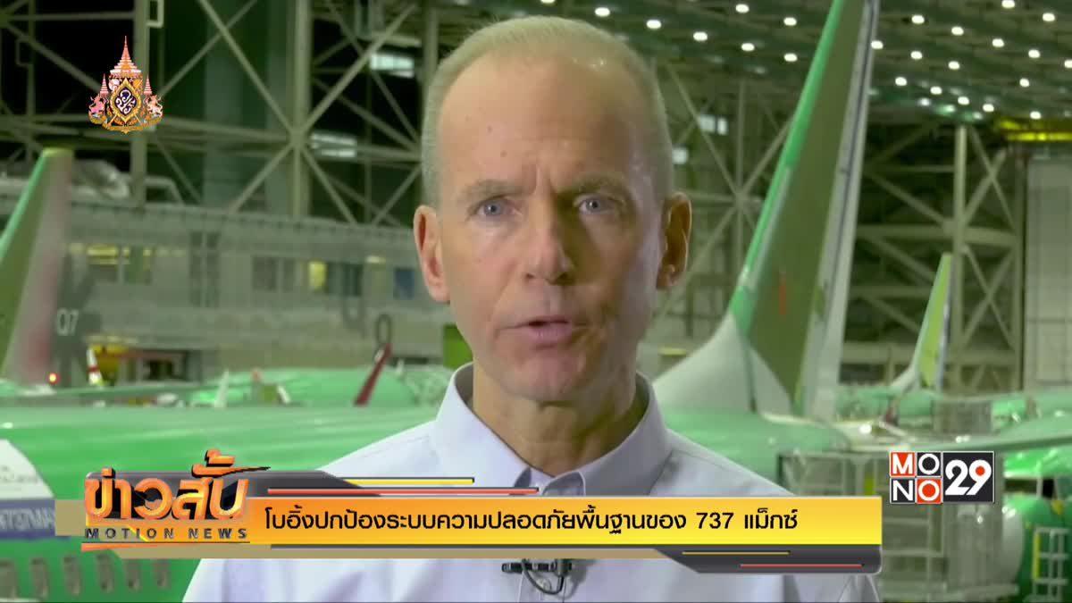 โบอิ้งปกป้องระบบความปลอดภัยพื้นฐานของ 737 แม็กซ์