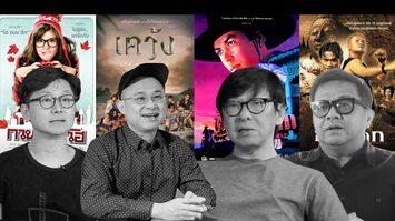 ดูหนังไทย ไอเดียคนไทย สร้างความเป็นไทย สู่สายตาต่างชาติ