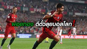 ผลบอล : ฝอยทอง มาตามนัด!! โปรตุเกส เฝ้ารังถอนแค้น สวิตฯ 2-0 ตีตั๋ว บอลโลก รัสเซีย