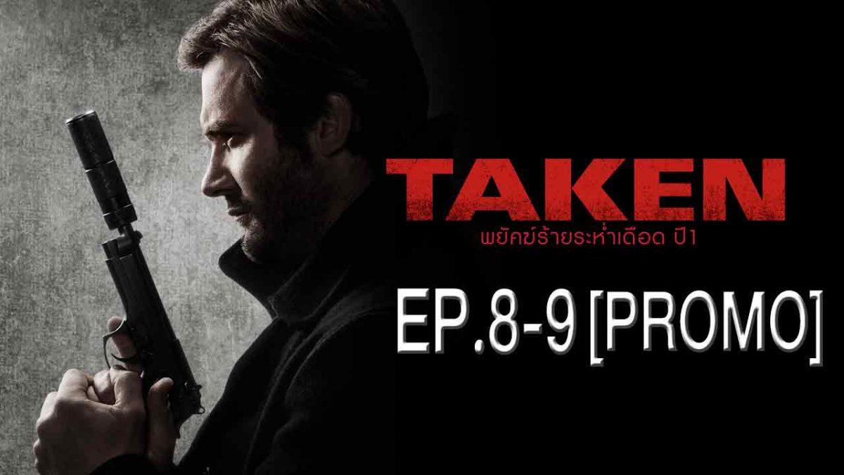 Taken พยัคฆ์ร้ายระห่ำเดือด ปี 1 EP.08 - 09