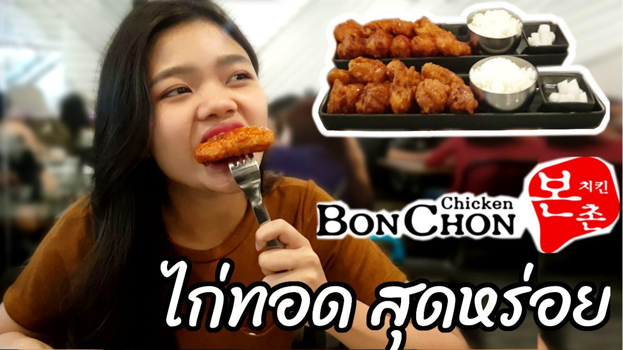 รีวิว ไก่ทอด BonChon Chicken สไตล์เกาหลี