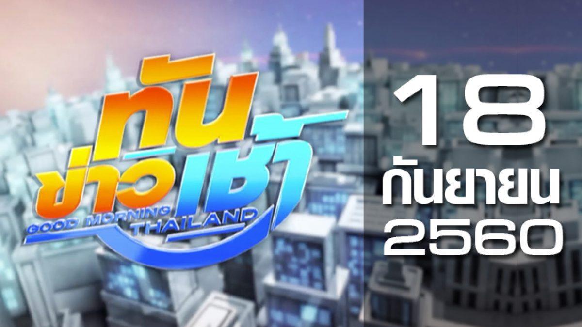ทันข่าวเช้า Good Morning Thailand 18-09-60