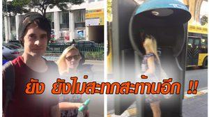 เปิดคลิปฝรั่งมือบอน เดินร่อนเขียนข้อความ ตามที่สาธารณะในไทย