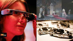 แว่นตาอัจฉริยะ ใช้ AR เพิ่มคำบรรยายในละครเวทีให้ผู้มีปัญหาด้านการได้ยิน