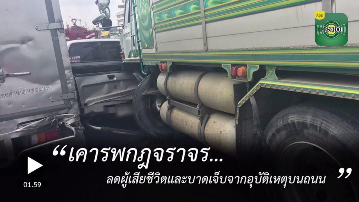 เคารพกฎจราจร...ลดผู้เสียชีวิตและบาดเจ็บจากอุบัติเหตุบนถนน
