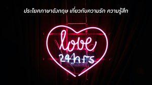 ประโยคภาษาอังกฤษ เกี่ยวกับความรัก ความรู้สึก ความคิดถึง