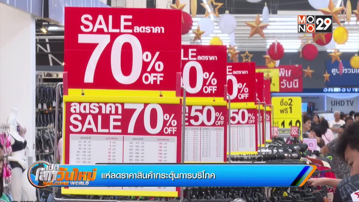 แห่ลดราคาสินค้ากระตุ้นการบริโภค