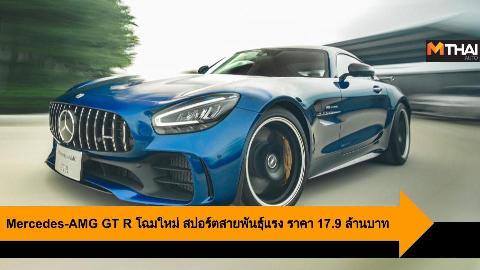 Mercedes-AMG GT R โฉมใหม่ สปอร์ตสายพันธุ์แรง ราคา 17.9 ล้านบาท