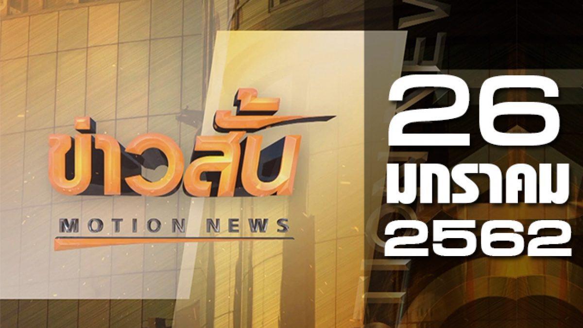 ข่าวสั้น Motion News Break 2 26-01-62