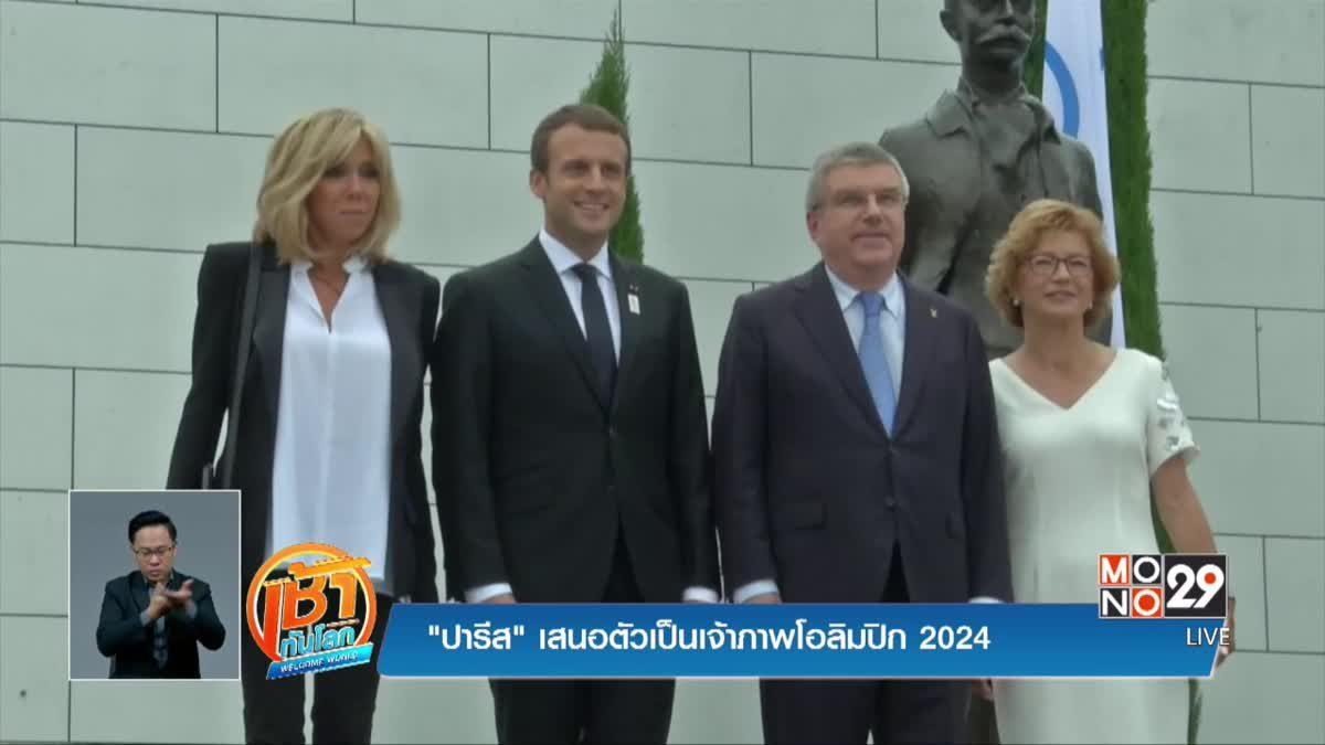 ผู้นำฝรั่งเศสเสนอกรุงปารีสเป็นเจ้าภาพโอลิมปิก 2024