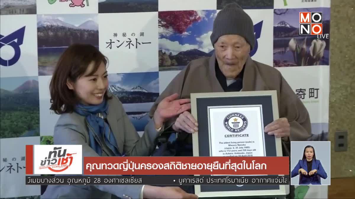 คุณทวดญี่ปุ่นครองสถิติชายอายุยืนที่สุดในโลก