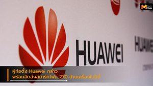 Huawei เตรียมจัดส่งสมาร์ทโฟนจำนวน 270 ล้านเครื่อง ภายในปีนี้