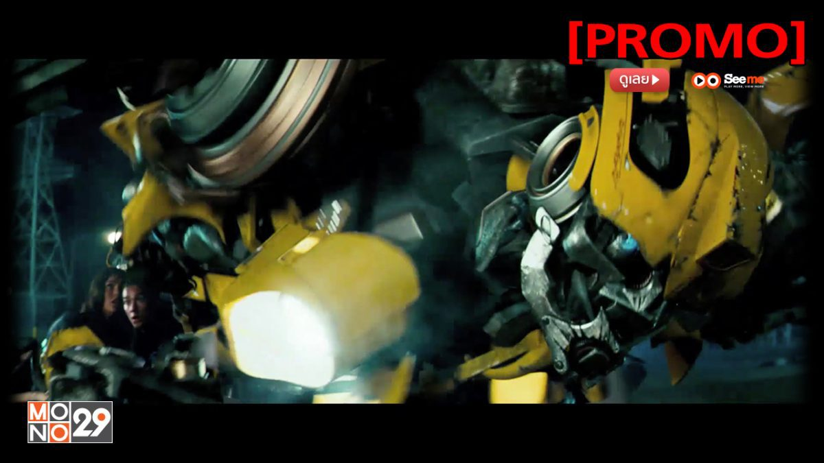Transformers ทรานส์ฟอร์เมอร์ส มหาวิบัติจักรกลสังหารถล่มจักรวาล [PROMO]