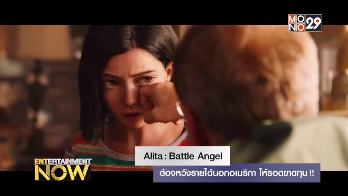 Alita: Battle Angel ต้องหวังรายได้นอกอเมริกา ให้รอดขาดทุน!!