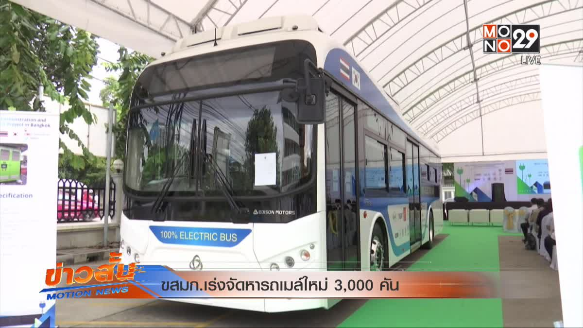 ขสมก.เร่งจัดหารถเมล์ใหม่ 3,000 คัน