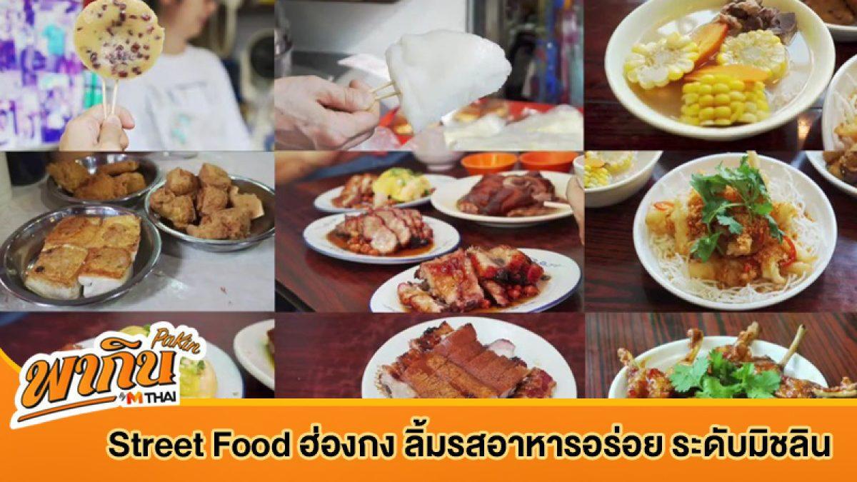 4 ร้าน Street Food ฮ่องกง ลิ้มรสอาหารอร่อย ระดับมิชลิน